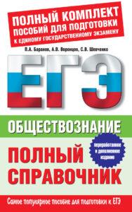 Справочник Баранова по обществознанию
